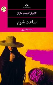 ساعت شوم نویسنده گابریل گارسیا مارکز مترجم احمد گلشیری